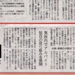 フラワーホームが産経新聞様に掲載されました
