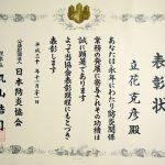 日本防炎協会様より理事長表彰を受賞いたしました