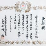 日本赤十字社大阪府支部様より表彰を受けました