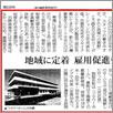 フラワーホームが高齢者住宅新聞様に掲載されました