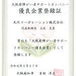 「大阪府障がい者サポートカンパニー優良企業」に登録されました