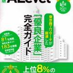 東京商工リサーチ 優良企業ガイド「ALevel」2021年度版に掲載されました