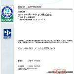 国際規格「ISO22301」事業継続マネジメントシステムの認証を取得いたしました